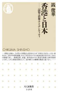 香港と日本 記憶・表象・アイデンティティ ちくま新書