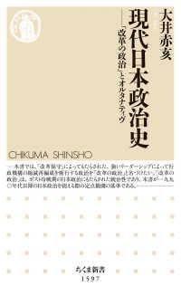 現代日本政治史 「改革の政治」とオルタナティヴ