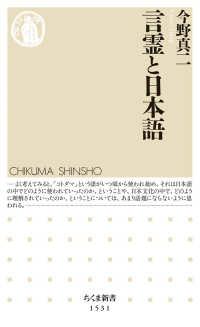 言霊と日本語