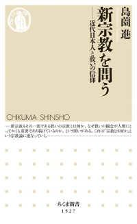 新宗教を問う 近代日本人と救いの信仰