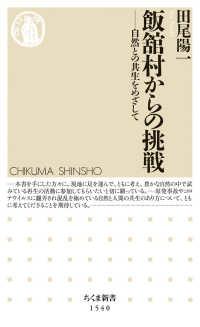 飯舘村からの挑戦 自然との共生をめざして ちくま新書