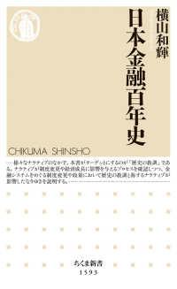 日本金融百年史 ちくま新書 ; 1593