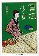 算法少女 ちくま学芸文庫  エ11-1  Math & Science