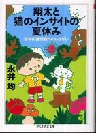 翔太と猫のインサイトの夏休み 哲学的諸問題へのいざない ちくま学芸文庫