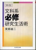 文科系必修研究生活術 ちくま学芸文庫 ; [ト-11-1]