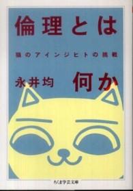 倫理とは何か 猫のアインジヒトの挑戦 ちくま学芸文庫