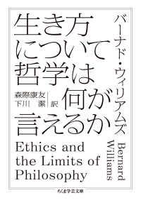 生き方について哲学は何が言えるか ちくま学芸文庫