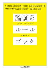 論証のルールブック ちくま学芸文庫 ; ウ31-1