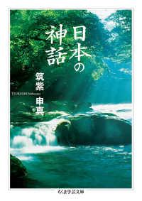 日本の神話 ちくま学芸文庫