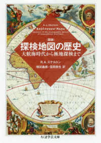 図説探検地図の歴史 大航海時代から極地探検まで ちくま学芸文庫