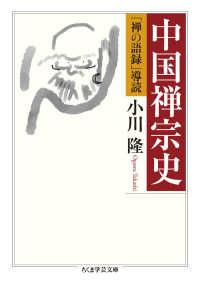 中国禅宗史 「禅の語録」導読