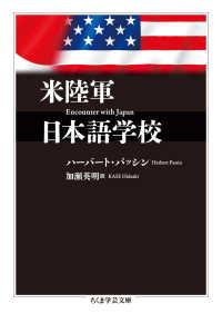 米陸軍日本語学校