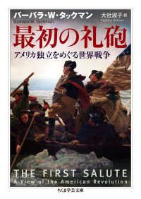 最初の礼砲 アメリカ独立をめぐる世界戦争