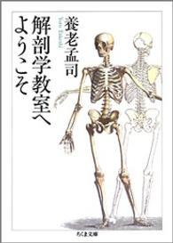解剖学教室へようこそ