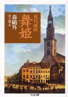 舞姫 現代語訳 ちくま文庫 も8-18