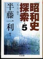 昭和史探索 一九二六-四五