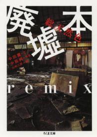 廃墟本remix 総天然色 ちくま文庫