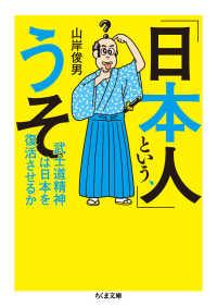 「日本人」という、うそ 武士道精神は日本を復活させるか