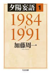 夕陽妄語  1  1984-1991 1984-1991