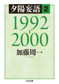 夕陽妄語  2  1992-2000 1992-2000