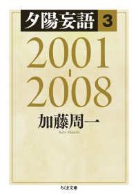 夕陽妄語  3  2001-2008 2001-2008