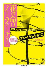 花の命はノー・フューチャー Deluxe edition
