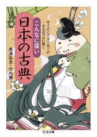 サイエンス・ライターが古文のプロに聞くこんなに深い日本の古典