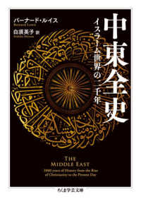 中東全史 イスラーム世界の二千年