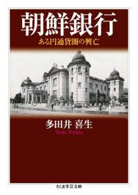 朝鮮銀行 ある円通貨圏の興亡 ちくま学芸文庫