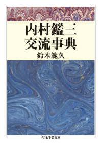 内村鑑三交流事典