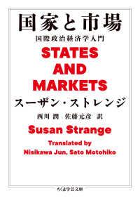 国家と市場 国際政治経済学入門 ちくま学芸文庫