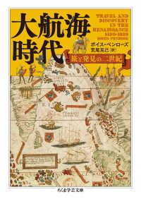 大航海時代 旅と発見の二世紀