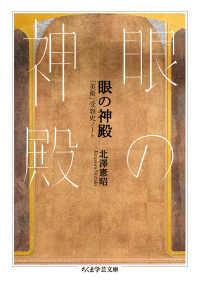 眼の神殿 「美術」受容史ノート ちくま学芸文庫 ; [キ30-1]