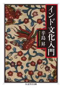 インド文化入門 ちくま学芸文庫 ; [カ51-1]