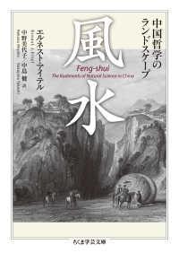 風水 中国哲学のランドスケープ