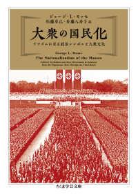 大衆の国民化 ナチズムに至る政治シンボルと大衆文化 ちくま学芸文庫