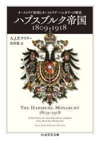 ハプスブルク帝国1809-1918 オーストリア帝国とオーストリア=ハンガリーの歴史