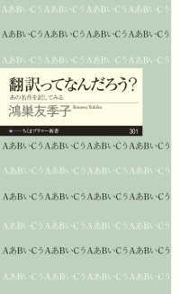 翻訳ってなんだろう? あの名作を訳してみる ちくまプリマー新書