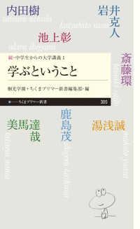 学ぶということ ちくまプリマー新書. 続・中学生からの大学講義