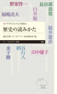 歴史の読みかた ちくまプリマー新書. 続・中学生からの大学講義