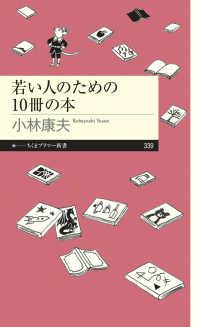 若い人のための10冊の本 ちくまプリマー新書