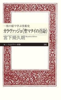 カラヴァッジョ《聖マタイの召命》 一枚の絵で学ぶ美術史 ちくまプリマー新書