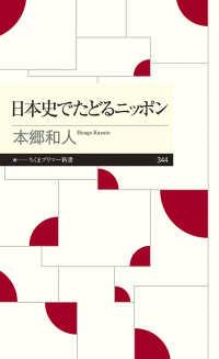 日本史でたどるニッポン ちくまプリマー新書