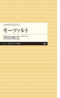 モーツァルト ~よみがえる天才3~ (ちくまプリマー新書 358)