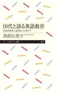 10代と語る英語教育 民間試験導入延期までの道のり ちくまプリマー新書