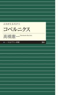 コペルニクス よみがえる天才〈5〉 ちくまプリマー新書
