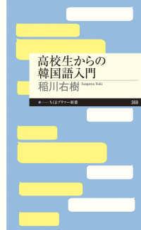 高校生からの韓国語入門 ちくまプリマー新書