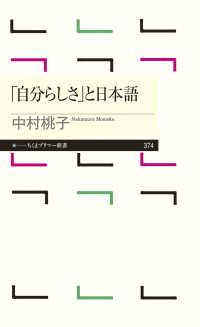 「自分らしさ」と日本語 ちくまプリマー新書 ; 374