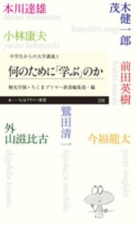 何のために「学ぶ」のか ちくまプリマー新書. 中学生からの大学講義