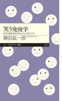 笑う免疫学 自分と他者を区別するふしぎなしくみ ちくまプリマー新書